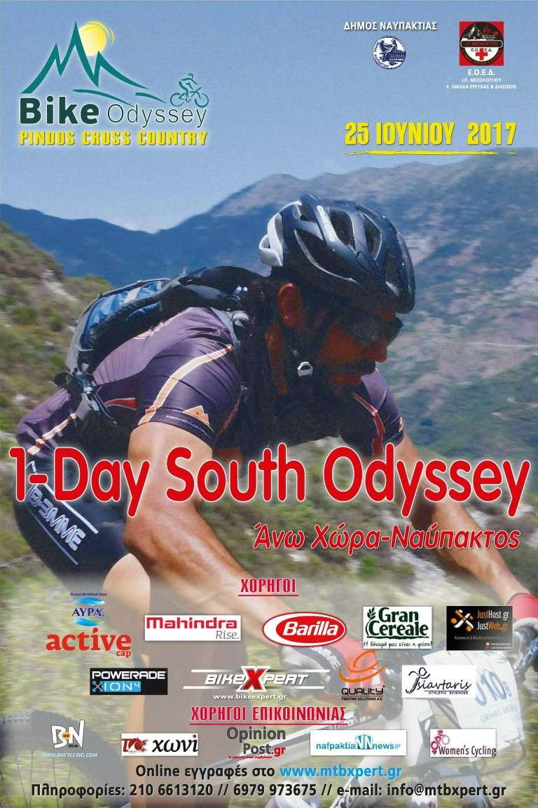 AFISA 1 DAY SOUTH ODYSSEY Medium