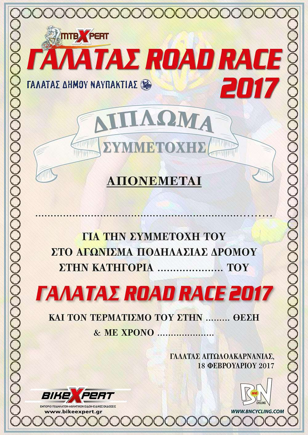 DIPLWMA GALATAS ROAD 2017 small